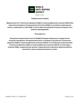 Технический документ ВАДА по спортспецифическим анализам