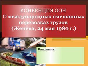 Конвенция ООН о международных смешанных перевозках 1980 года