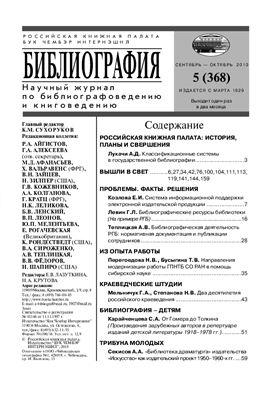 Журнал Библиография 2010 №05