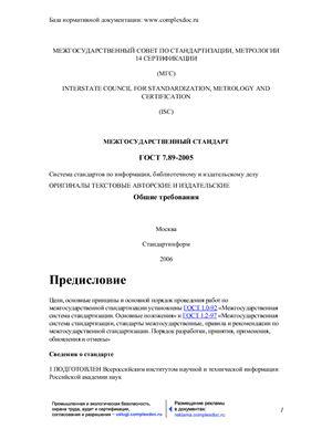 Гост 7.89-2005. Межгосударственный стандарт. Оригиналы текстовые авторские издательские. Общие требования