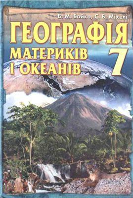 Бойко В.М., Міхелі С.В. Географія материків і океанів. 7 клас