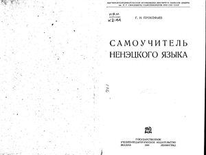 Прокофьев Г.Н. Самоучитель ненэцкого языка