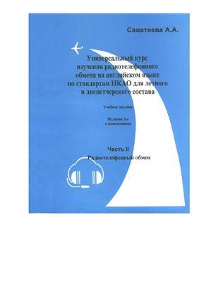 Саватеева А.А. Универсальный курс изучения радиотелефонного обмена на английском языке по стандартам ИКАО для летного и диспетчерского состава. Часть 2
