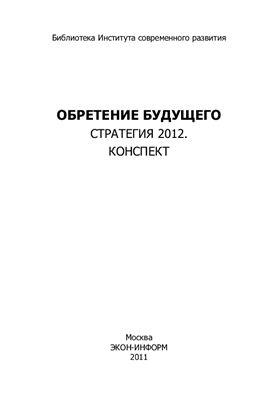 Гонтмахер Е.Ш. Денисенко М.Б. и др. Обретение будущего: Стратегия 2012. Конспект
