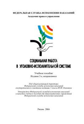 Лузгин С.А., Кузнецов М.И., Казанцев В.Н. и др. Социальная работа в уголовно-исполнительной системе