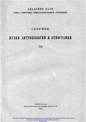 Карский Е.Ф. (ред.) Сборник Музея антропологии и этнографии. Том 7
