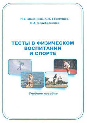 Мананков Н.Е., Ускембаев А.Н., Серебряников В.А. Тесты в физическом воспитании и спорте