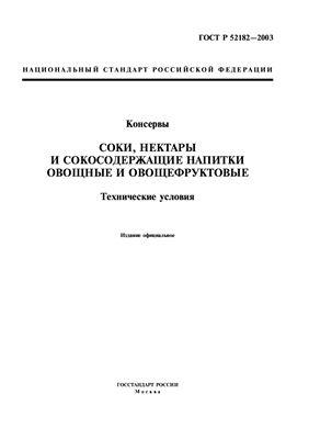 ГОСТ Р 52182-2003 Консервы. Соки, нектары и сокосодержащие напитки овощные и овощефруктовые