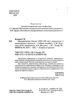 Кулешов С.В. Модернизация России (XIX-XX вв.): социальные и политические процессы
