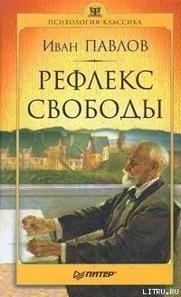 Павлов И.П. Рефлекс свободы