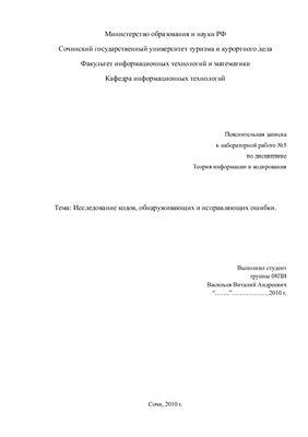 РГР - Исследование кодов, обнаруживающих и исправляющих ошибки
