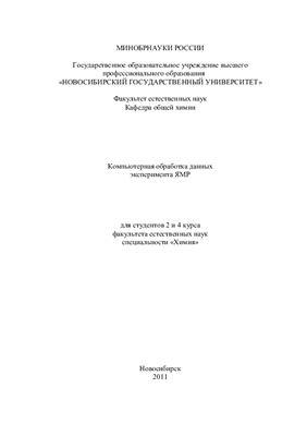 Ельцов И.В. (сост.). Компьютерная обработка данных эксперимента ЯМР