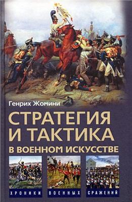 Жомини Г. Стратегия и тактика в военном искусстве