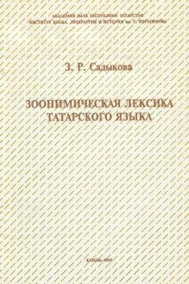 Садыкова З.Р. Зоонимическая лексика татарского языка