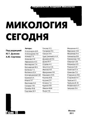 Дьяков Ю.Т., Сергеев А.Ю. (Ред.) Микология сегодня. Том 2
