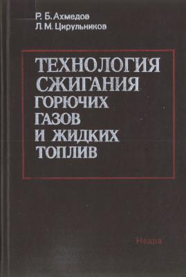 Ахмедов Р.Б., Цирульников Л.М. Технология сжигания горючих газов и жидких топлив