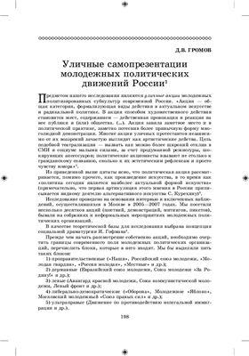 Громов Д.В. Уличные саморепрезентации молодежных политических движений России