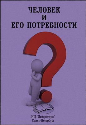 Назиров А.Э. (ред.) Человек и его потребности. Учебник