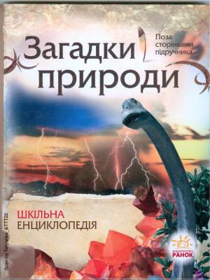 Стадник О. Загадки природи. Шкільна Енциклопедія