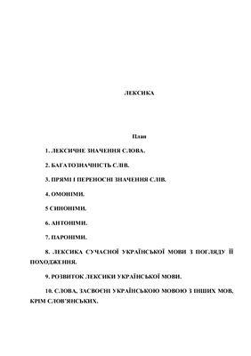 Курсова робота - Характеристика прислівників часу у творах Ольги Кобилянської