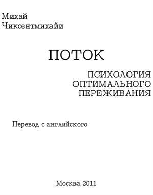 Чиксентмихайи М. Поток. Психология оптимального переживания
