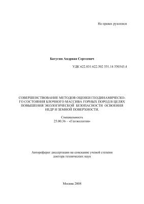 Батугин А.С. Совершенствование методов оценки геодинамического состояния блочного массива горных пород в целях повышения экологической безопасности освоения недр и земной поверхности