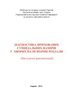 Марута Н.О., Бачериков А.М., Ткаченко Т.В. (ред.) Діагностика прихованих суїцидальних намірів у психічно хворих
