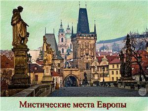 Мистические места Европы
