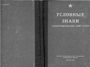 Абрамов С.С., Нежельский Г.Н., Никитина Н.А. Условные знаки топографических карт СССР