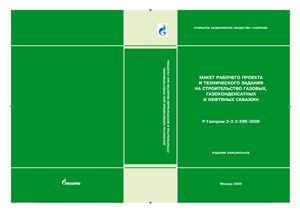Р Газпром 2-3.2-296-2009 Макет рабочего проекта и технического задания на строительство газовых, газоконденсатных и нефтяных скважин