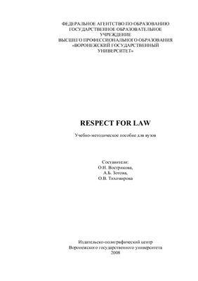 Вострикова О.Н., Зотова А.Б., Тихомирова О.В. Respect for Law
