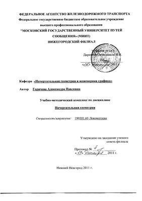 Горячева А.П. (сост.) Начертательная геометрия