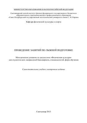 Фирсов А.И., Гребнев В.П., Харламов С.В. Проведение занятий по лыжной подготовке