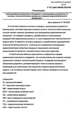Р 107.СКИП.460092.029-2008 Аннотированный указатель стандартов и руководящих документов по типовым технологическим процессам создания радиоэлектронной аппаратуры