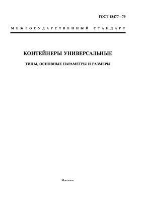 ГОСТ 18477-79 Контейнеры универсальные