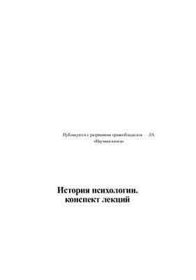 Лучинин А.С. История психологии. Конспект лекций
