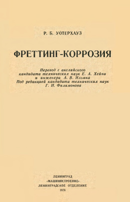 Уотерхауз Р.Б. Фреттинг-коррозия