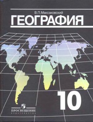 Максаковский. География. Учебник