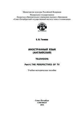 Тенева Е.В. Иностранный язык (английский). Television: Part 4. The perspectives of TV
