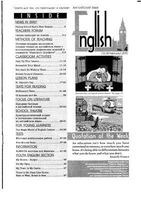 English Первое сентября 2010 №04