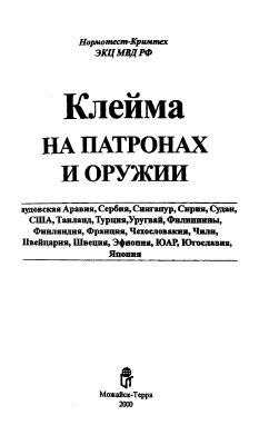 Шаульский Е.В., Лебардин А.Г., Бердник П.В., Гуздуп В.А. Клейма на патронах и оружии. Сборник №4