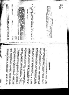 Юсуфов А.Г., Магомедова М.А. История и методология биологии: Учебное пособие для вузов