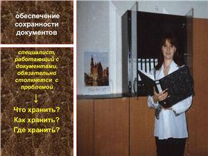 Презентация - Обеспечение сохранности документа (ОСД)