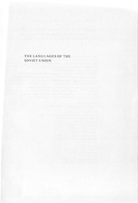 Comrie B. The Languages of the Soviet Union