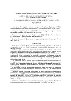 РД 34.20.185-94. Инструкция по проектированию городских электросетей