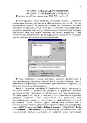 Кузнецов С.Л. Прием и передача документов в автоматизированных системах