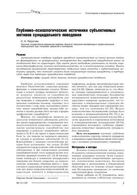 Пирогова О.Н. Глубинно-психологические источники мотивов суицидального поведения