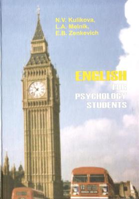 Kulikova N.V., Melnik L.A., Zenkevich E.B. English for Psychology Students