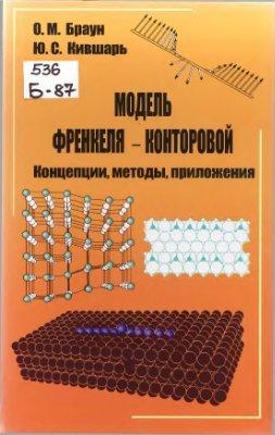 Браун О.М., Кившарь Ю.С., Модель Френкеля-Конторовой. Концепции, методы, приложения