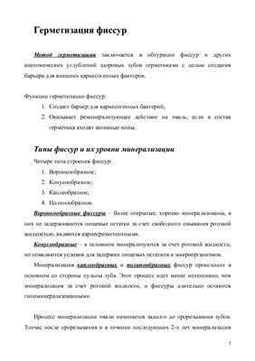 Реферат Герметизация фиссур